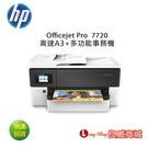 HP OfficeJet Pro 7720 高速A3+ 多功能事務機