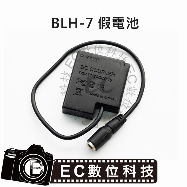 【EC數位】 BLH-7 假電池 DMW-DCC15 LX10 GM1 GM5 GF8 GF10