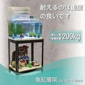 【探索生活】免運 黑色二尺魚缸架60x45x75公分 二層架 附18mm白皮木心板 免螺絲角鋼 魚缸底櫃