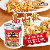 墨西哥 La Costena 高山椒(整枝) 199g 高山椒 墨西哥山椒 墨西哥料理 罐頭