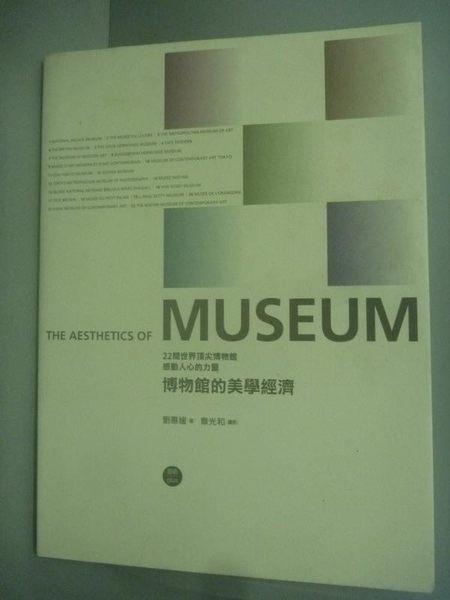 【書寶二手書T3/藝術_YDT】博物館的美學經濟_劉惠媛