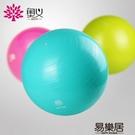 奧義瑜伽球加厚防爆健身球...