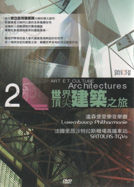 世界頂尖建築之旅 2 DVD ART ET CULTURE Architectures 盧森堡愛樂音樂廳法國里昂沙特拉斯機場高鐵車站