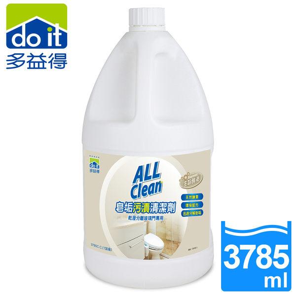 多益得All Clean皂垢污漬清潔劑3785cc