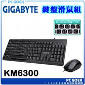 技嘉 GK-KM6300 有線 鍵盤滑鼠組/ 鍵鼠組 GIGABYTE ☆pcgoex 軒揚☆