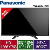 Panasonic 32吋 FHD液晶顯示器 TH-32F410W【贈雙層玻璃養生杯】