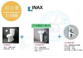 【麗室衛浴】殺很大  日本 INAX 原裝 分體馬桶+臉盆+龍頭   優惠組合價$14999