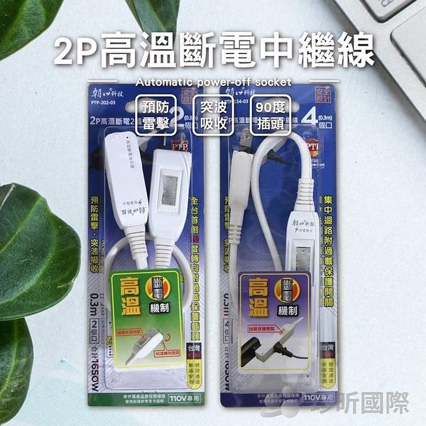 【珍昕】2P高溫斷電中繼線 兩款可選(約0.3m)(使用電壓AC 110V 60HZ)/中繼線/安全延長線/延長線