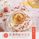 紅棗枸杞養氣茶(10入/袋) 臻式好茶...