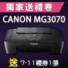 【獨家送100元7-11禮券】Canon PIXMA MG3070 多功能WIFI相片複合機 /適用PG-745/CL-746/PG-745XL/CL-746XL