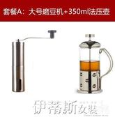 手動咖啡機不銹鋼手動咖啡豆研磨機家用手搖現磨豆機粉碎器小巧便攜 【時尚新品】