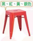 【南洋風休閒傢俱】設計單椅系列 - 烤漆板吧椅 鐵板吧椅 彩色吧椅 鐵藝復刻板餐吧椅 餐椅(514-13)