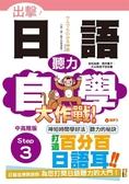 (二手書)出擊!日語聽力自學大作戰 中高階版 Step 3(25K+MP3)