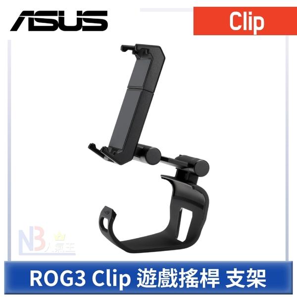 ASUS ROG3 Clip 遊戲搖桿 支架
