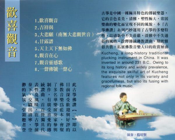 天賴梵音 5 歡喜觀音 CD (音樂影片購)