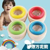 神奇萬花筒 旋轉蜂言效果兒童益智早教探索玩具
