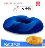 PPW痔瘡墊辦公室美臀坐墊學生中空透氣孕婦記憶棉座墊(女士鑽石藍透氣風尚款)