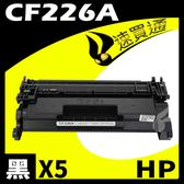 【速買通】超值5件組 HP CF226A 相容碳粉匣
