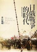 (二手書)日俄戰爭的時代