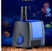 森森潛水泵魚缸水泵靜音迷妳抽水泵小型魚缸潛水泵微型底吸潛水泵 igo城市玩家