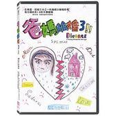 【停看聽音響唱片】【DVD】爸媽離婚了!