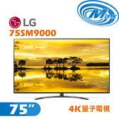 《麥士音響》 LG樂金 75吋 量子點電視 75SM9000