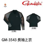 漁拓釣具 GAMAKATSU GM-3543 黑橘 [長袖上衣]