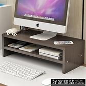 電腦顯示器屏增高架底座桌面鍵盤整理收納置物架托盤支架子抬加高 MBS