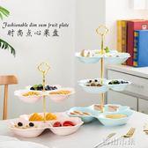 歐式創意陶瓷水果盤家用客廳甜品點心架蛋糕架下午茶糖果盤子YYJ 青山市集