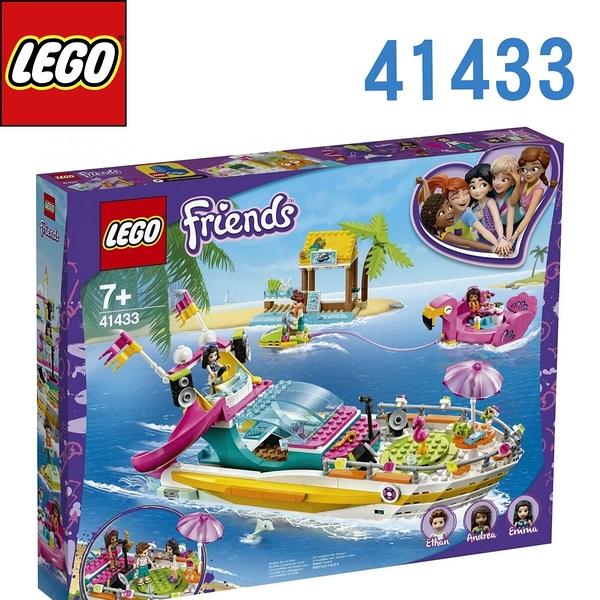 LEGO 樂高 Friends系列 Party Boat 派對遊艇 41433