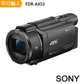 SONY FDR-AX53數位攝影機*(平行輸入)~預購商品交貨日14天~