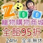 zoo寵物商城