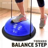 Bosu Ball波速球+拉繩.博速球半圓階梯踏板.運動健身平衡板.瑜珈球座運動健身器材推薦哪裡買ptt