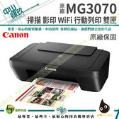 【限量獨家隨貨附200元禮券】Canon PIXMA MG3070 多功能wifi相片複合機