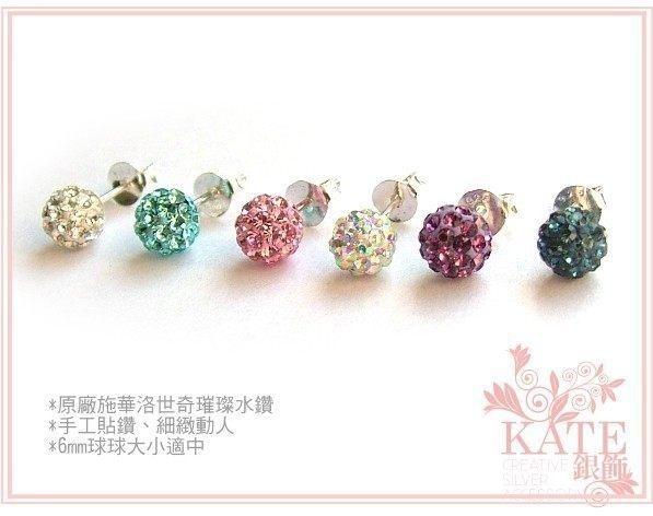 銀飾純銀耳環 施華洛世奇水鑽 繽紛球球 925純銀寶石耳環 KATE 銀飾