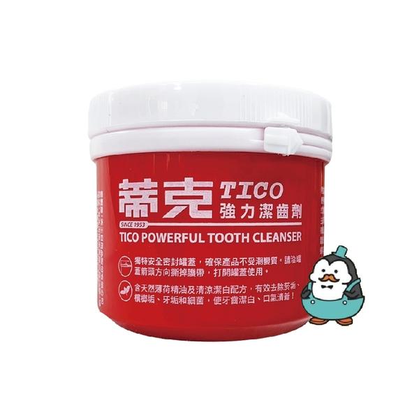 TICO 蒂克 強力潔齒劑 140g (清新薄荷) 潔牙粉 去垢、亮白 紅
