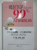 【書寶二手書T9/心理_AXA】一眼看穿99%人性的讀心術(文庫版)_王厚
