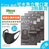 Pitta mask 立體口罩 3包優惠 可水洗重覆使用防PM2.5 防花粉.過敏 原廠包裝非裸裝 保證正品