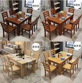 實木餐桌長方形木質現代簡約吃飯桌子家用小戶型4人6人餐桌椅組合 MKS薇薇