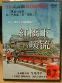 影音專賣店-M06-038-正版DVD*日片【紅橋下的暖流】-役所廣司*清水美砂