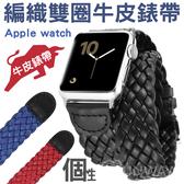 編織雙圈 方扣 牛皮錶帶 Apple watch 38/40通用 42/44通用 蘋果 皮革錶帶 扣式 時尚皮質手錶帶