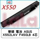 華碩 電池 ASUS X552LAV F450LB F450 F450LC F550V F550VB 4芯