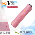 雨傘 陽傘 萊登傘 108克超輕傘 抗UV 易攜 超輕三折傘 碳纖維 日式傘型  Leighton (菱形點粉紅)