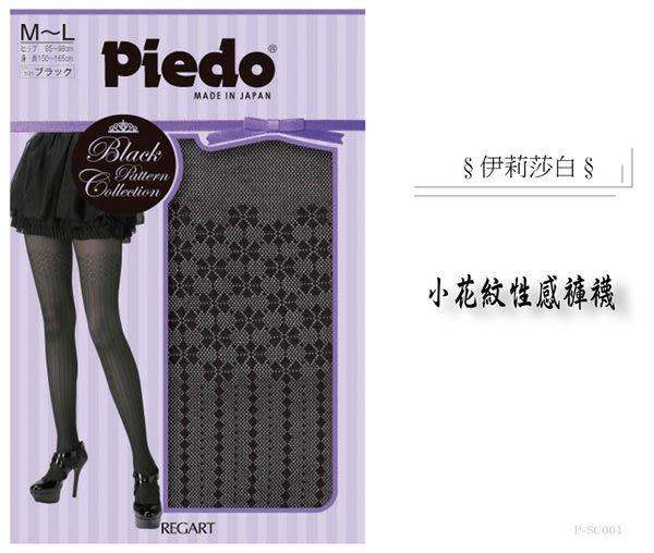 日本製-小花紋性感褲襪(P-SC001)