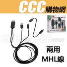 通用 2米 MHL轉HDMI 手機轉電視...