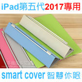 【Smart Cover】Apple iPad 2017專用 第5代 9.7吋 保護蓋-贈保護背殼/上蓋/保護套/智能休眠喚醒/A1822/A1823-ZY