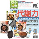 《早安健康》1年12期 贈 一個人的廚房(全3書/3只鑄鐵鍋)