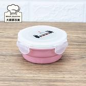 陶瓷保鮮盒圓型300ml微波爐烤箱保鮮盒-大廚師百貨