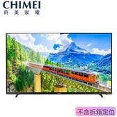 【CHIMEI奇美】50型 4K2K HDR液晶顯示器《TL-50M500》(含視訊盒)全新原廠3年保固