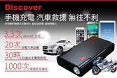 飛樂 Discover EBC-805 7500mAh全新第三代救車行動電源(車廠指定款)